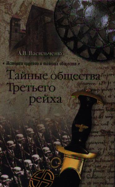 Васильченко А. Тайные общества Третьего Рейха ISBN: 9785953354363