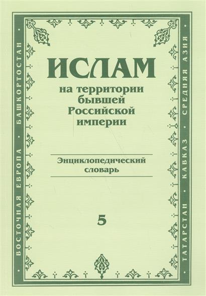 Ислам на территории бывшей Российской империи. Энциклопедический словарь