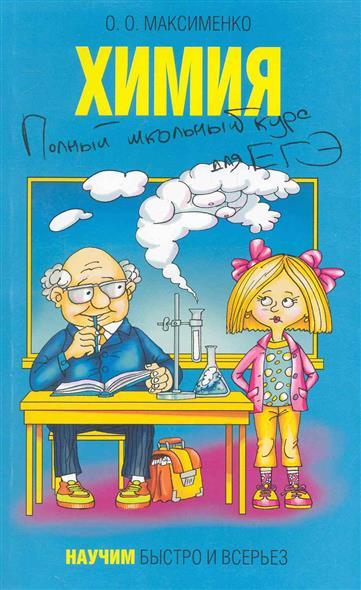 Химия Полный школьный курс для ЕГЭ