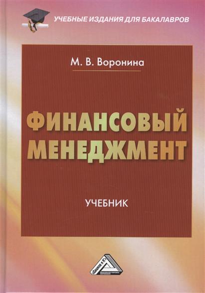 Воронина М. Финансовый менеджмент: Учебник финансовый менеджмент электронный учебник cd