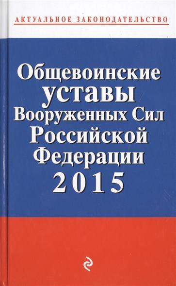 Общевоинские уставы Вооруженных Сил Российской Федерации 2015
