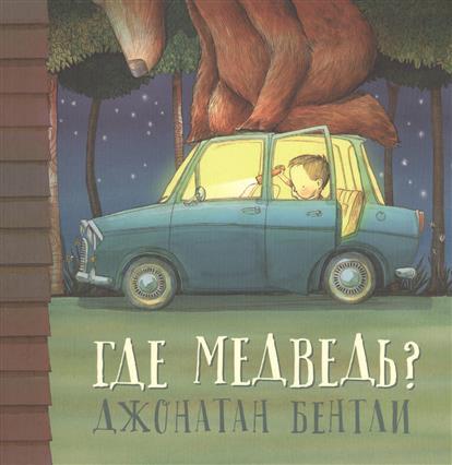 Бентли Дж. Где медведь? йомен дж отшельник и медведь isbn 9785905782985