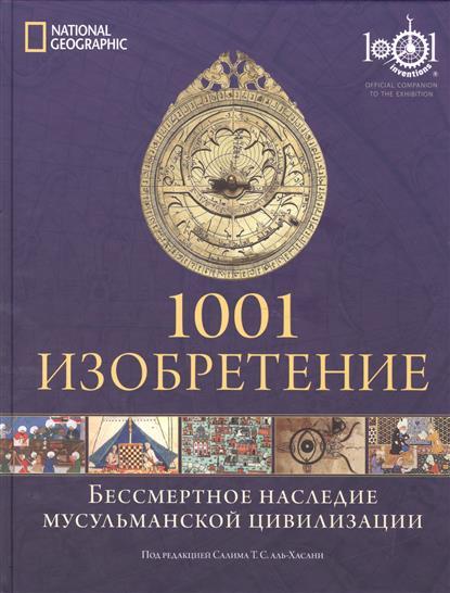 Аль-Хасани С. 1001 Изобретение. Бессмертное наследие мусульманской цивилизации