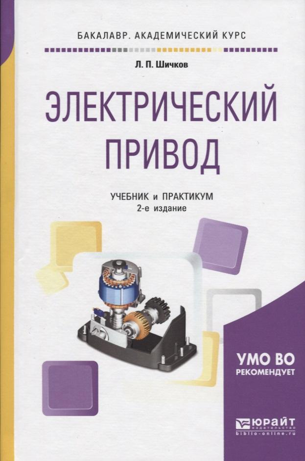 Шичков Л. Электрический привод. Учебник и практикум