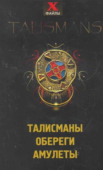 Радченко Т. Талисманы обереги амулеты амулеты обереги