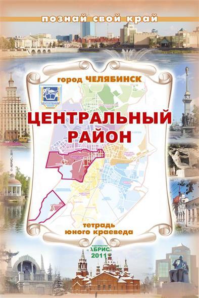 Тетрадь Юного Краеведа Центральный район г Челябинск