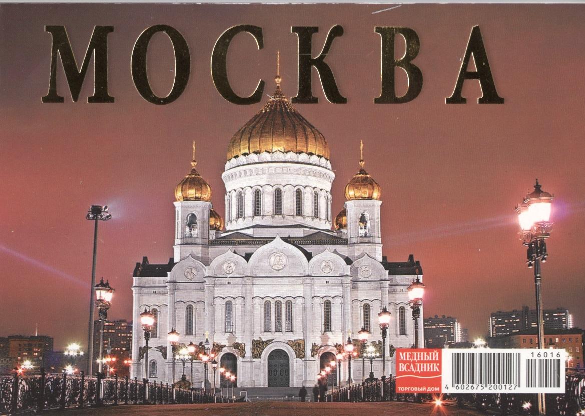 "Набор открыток ""Москва"" со схемой метро"