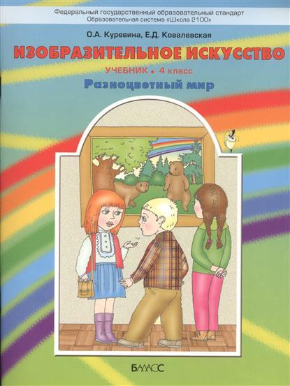 Изобразительное искусство. Учебник. 4 класс. Разноцветный мир