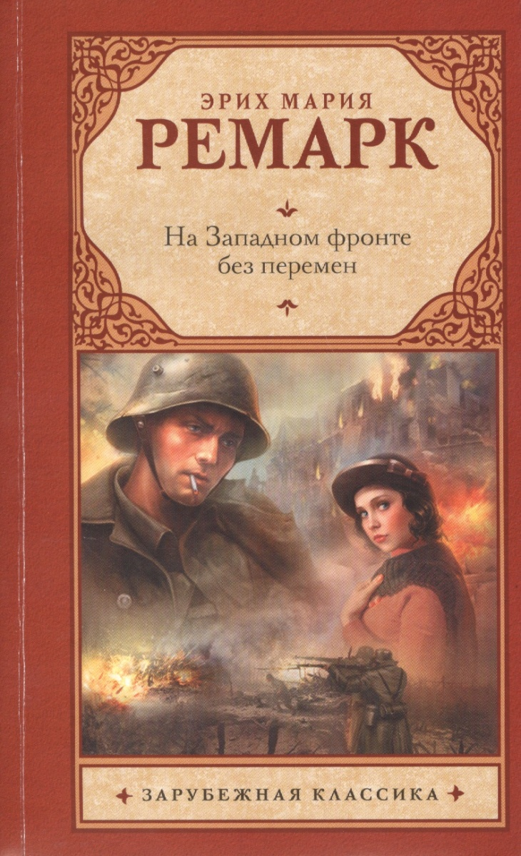 Ремарк Э.М. На Западном фронте без перемен