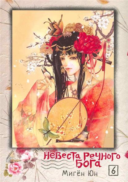 Миген Ю. Комикс Невеста речного бога т.6 пинталь т ю православные святые