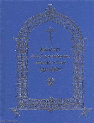 все цены на Священник Нефедов И., Левшенко Т. (ред.) Акафист святому равноапостольному великому князю Владимиру