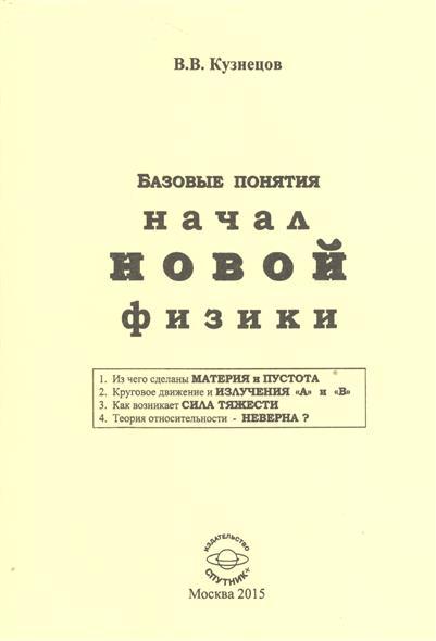 Кузнецов В. Базовые понятия начал новой физики