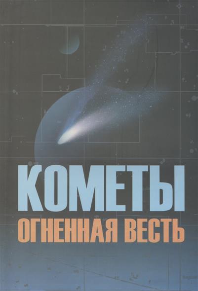 Якимова Н. (сост.) Кометы огненная весть: Сборник