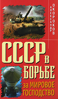 СССР в борьбе за мировое господство