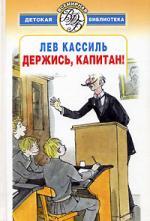 Кассиль Л. Держись капитан