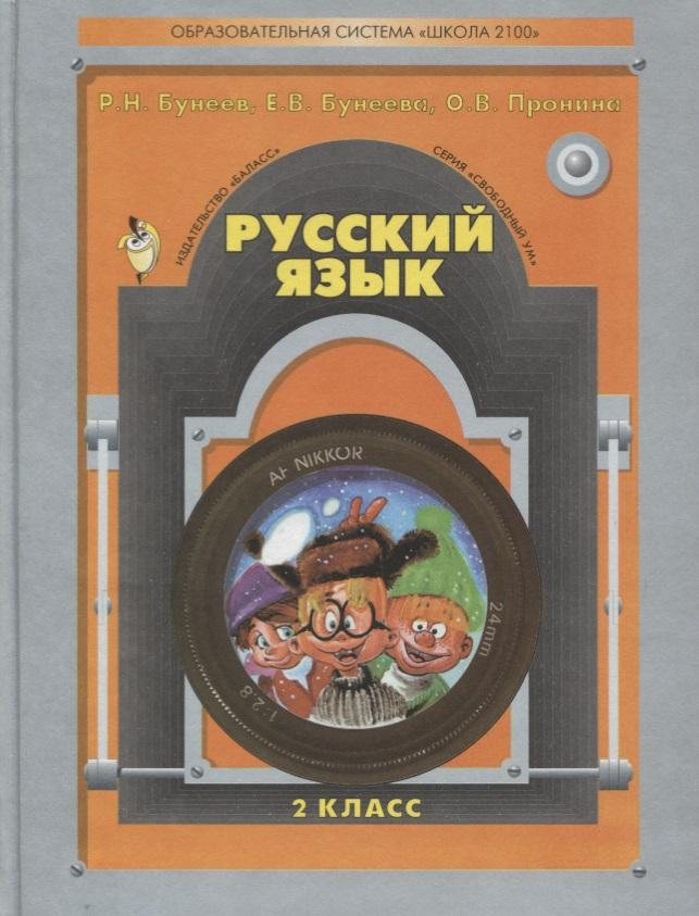 Бунеев Р.: Русский язык. Учебник для 2-го класса общеобразовательных учреждений