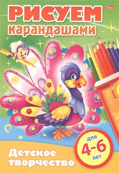 Рисуем карандашами. 4-6 лет