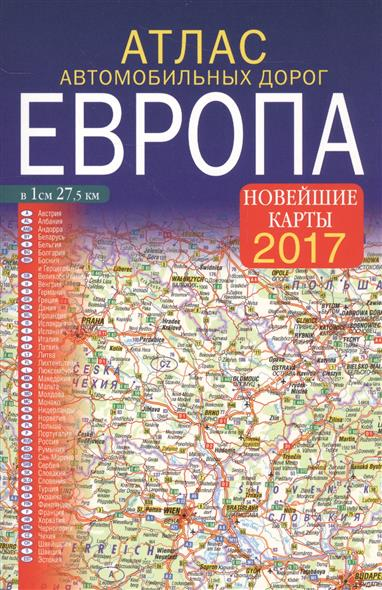 Атлас автомобильных дорог. Европа. Новейшие карты 2017 (в 1 см 27,5 км)
