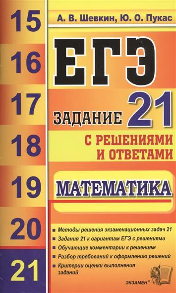 ЕГЭ. Математика. Задание 21. Методы решения экзаменационных задач 21. Задания 21 к вариантам ЕГЭ с решениями. Обучающие комментарии к решениям. Разбор требований к оформлению решений. Критерии оценки выполнения заданий