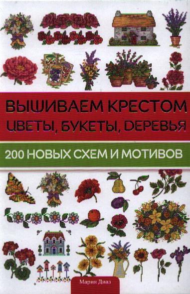 Вышиваем крестом цветы, букеты, деревья
