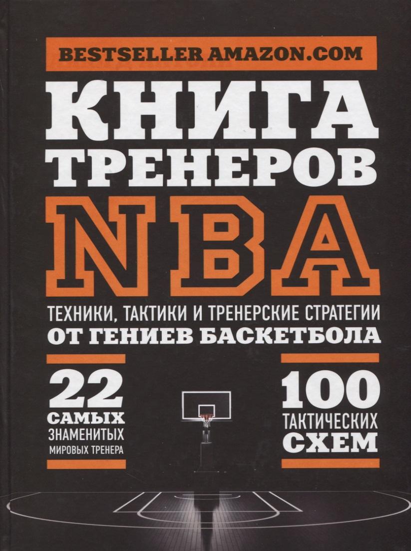Книга тренеров NBA: Техники, тактики и тренерские стратегии от гениев до баскетбола
