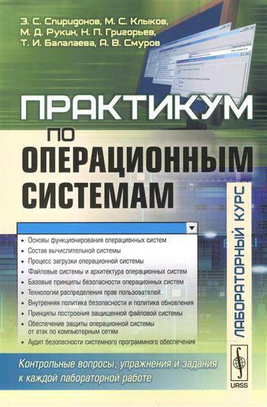 Практикум по операционным системам