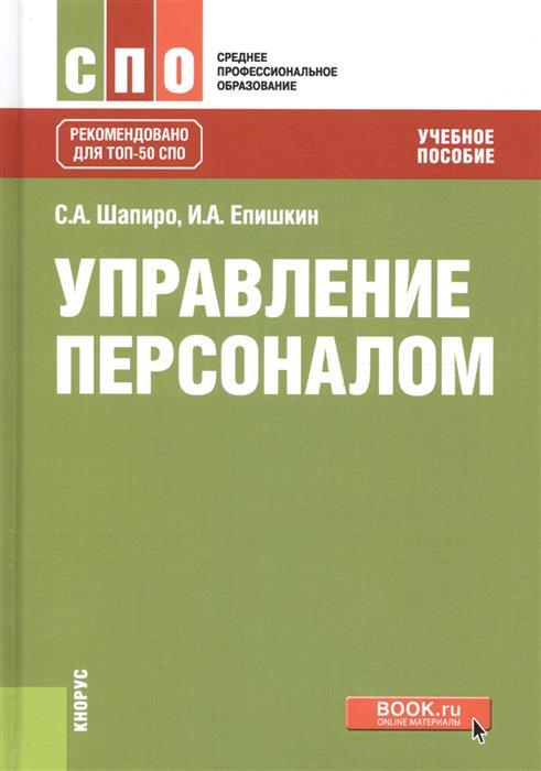 Шапиро С., Епишкин И. Управление персоналом. Учебное пособие
