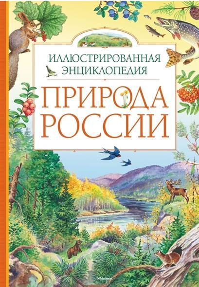 Романова Т., Свечников В. Природа России