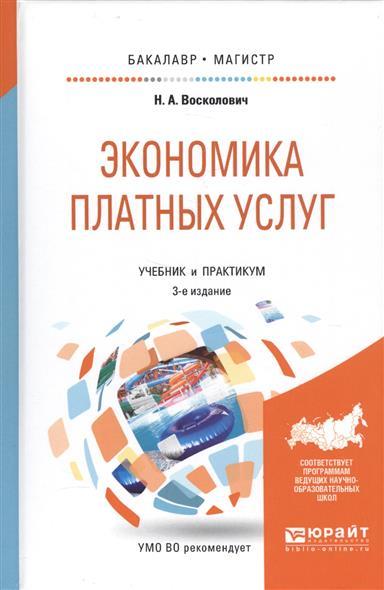 Восколович Н. Экономика платных услуг. Учебник и практикум
