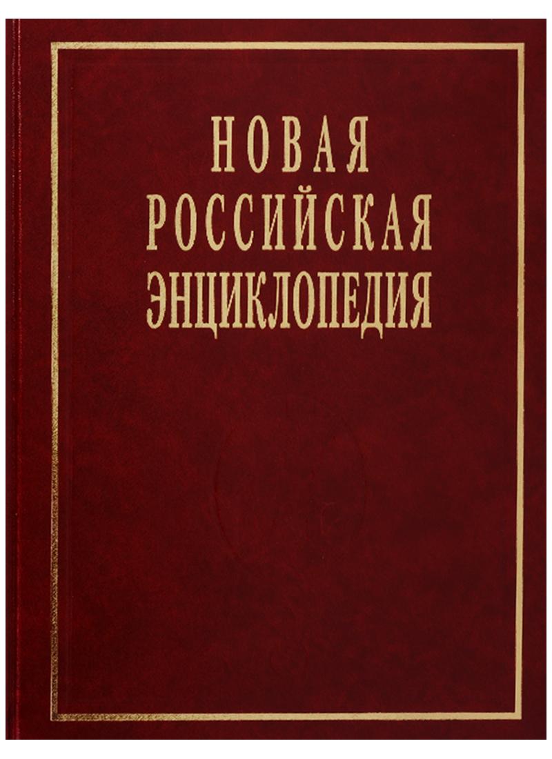 Жданова М. (ред.) Новая Российская энциклопедия. Том XIX (2)