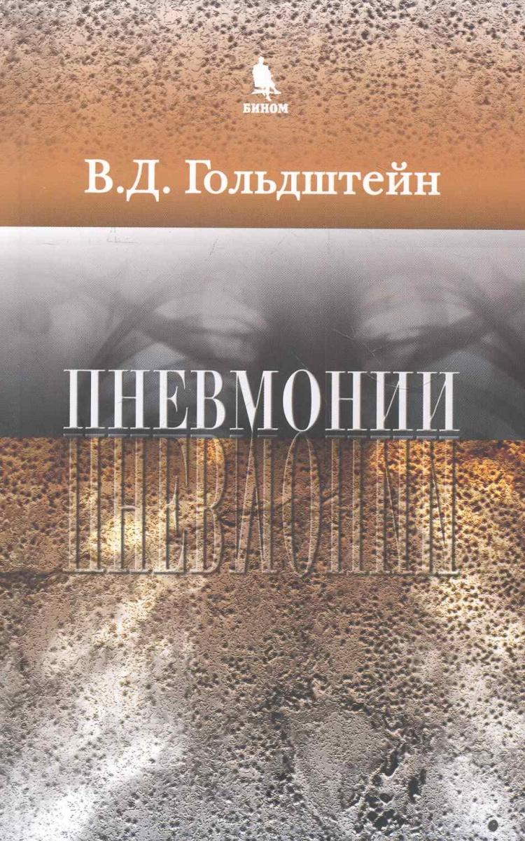 Гольдштейн В. Пневмонии ISBN: 9785951804662 гольдштейн ной
