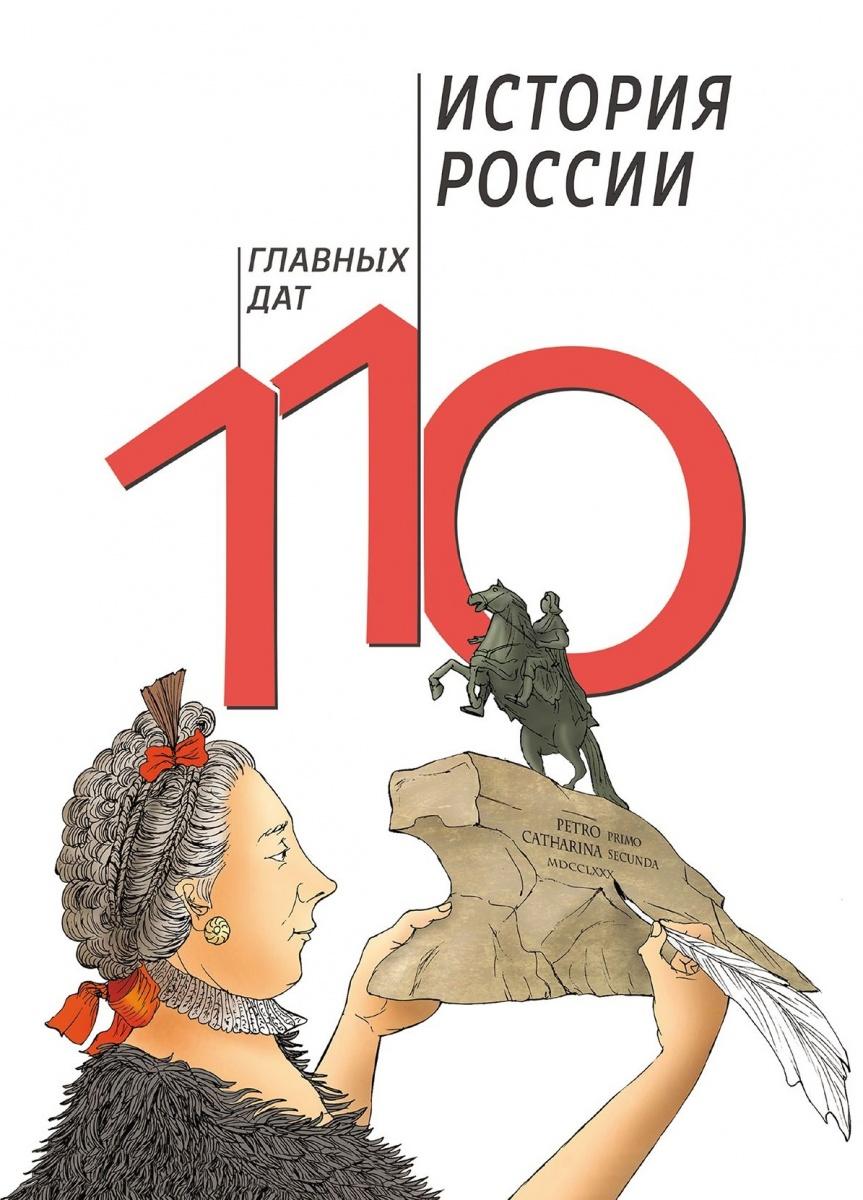 Самогонян А., Кошелева Г. История России. 110 главных дат