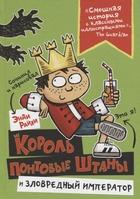Король Понтовые Штаны и Зловредный император