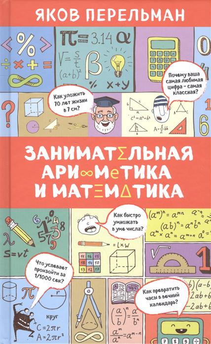Перельман Я. Занимательная арифметика и математика я и перельман занимательная математика