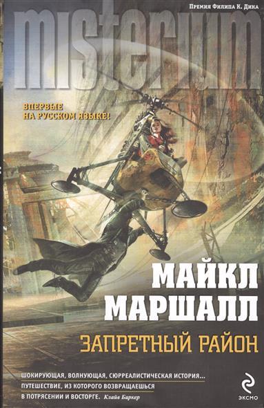 Маршалл М. Запретный район майкл маршалл запретный район