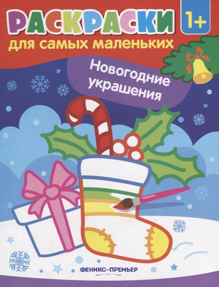 Костомарова Е. (отв.ред.) Раскраска для самых маленьких. Новогодние украшения шилова е беби йога и массаж для самых маленьких