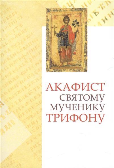 Акафист святому мученику Трифону. Празднование 1/14 февраля