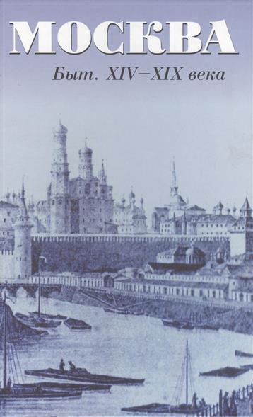 Москва Быт XIV-XIX века