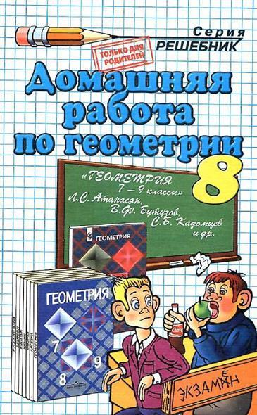 ДР по геометрии 8 кл
