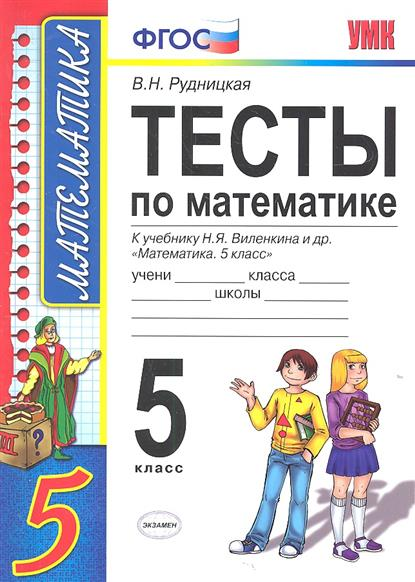 "Тесты по математике 5 класс. К учебнику Н.Я. Виленкина и др. ""Математика. 5 класс"""