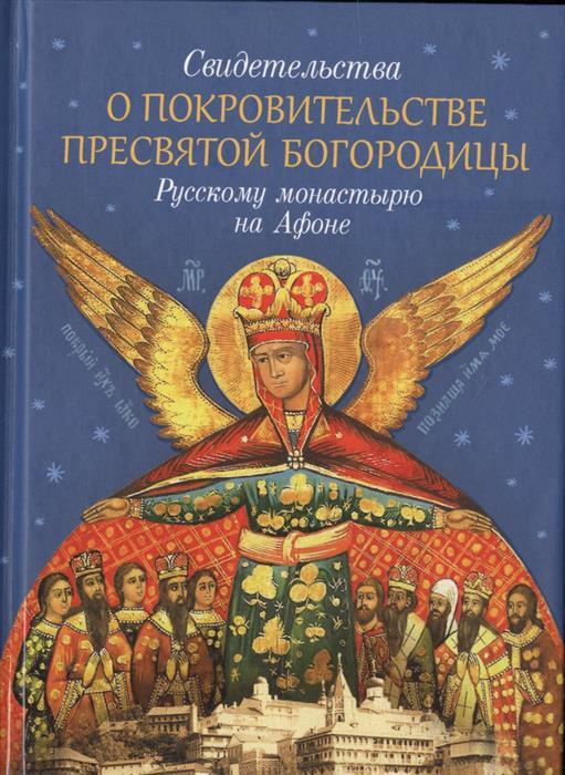 Монах Арсений Святогорский (сост.) Свидетельства о покровительстве Пресвятой Богородицы Русскому монастырю на Афоне