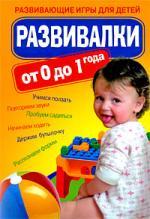 Развивалки от 0 до 1 года Развивающие игры для детей