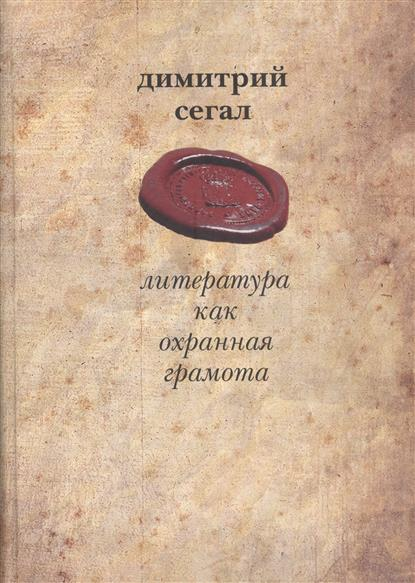 Сегал Д.: Литература как охранная грамота