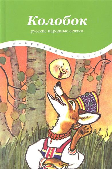 Рачев Е. (худ.) Колобок е ермакова худ книжка с dvd колобок