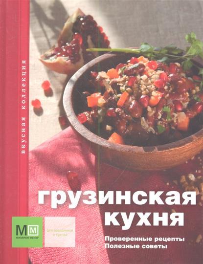 Першина С. (ред.) Грузинская кухня грузинская кухня