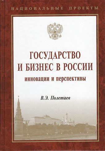 Государство и бизнес в России: инновации и перспективы: Монография