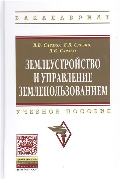 Землеустройство и управление землепользованием: Учебное пособие
