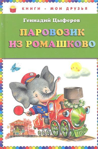 Цыферов Г. Паровозик из Ромашково ардис mp3 ардис детям от 2 лет цыферов г паровозик из ромашково вимбо