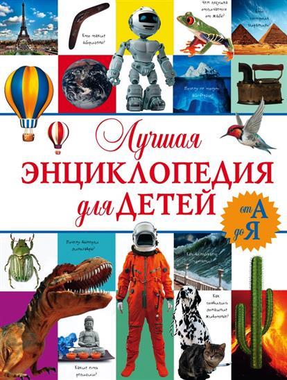 Шереметьева Т. Лучшая энциклопедия для детей От А до Я.
