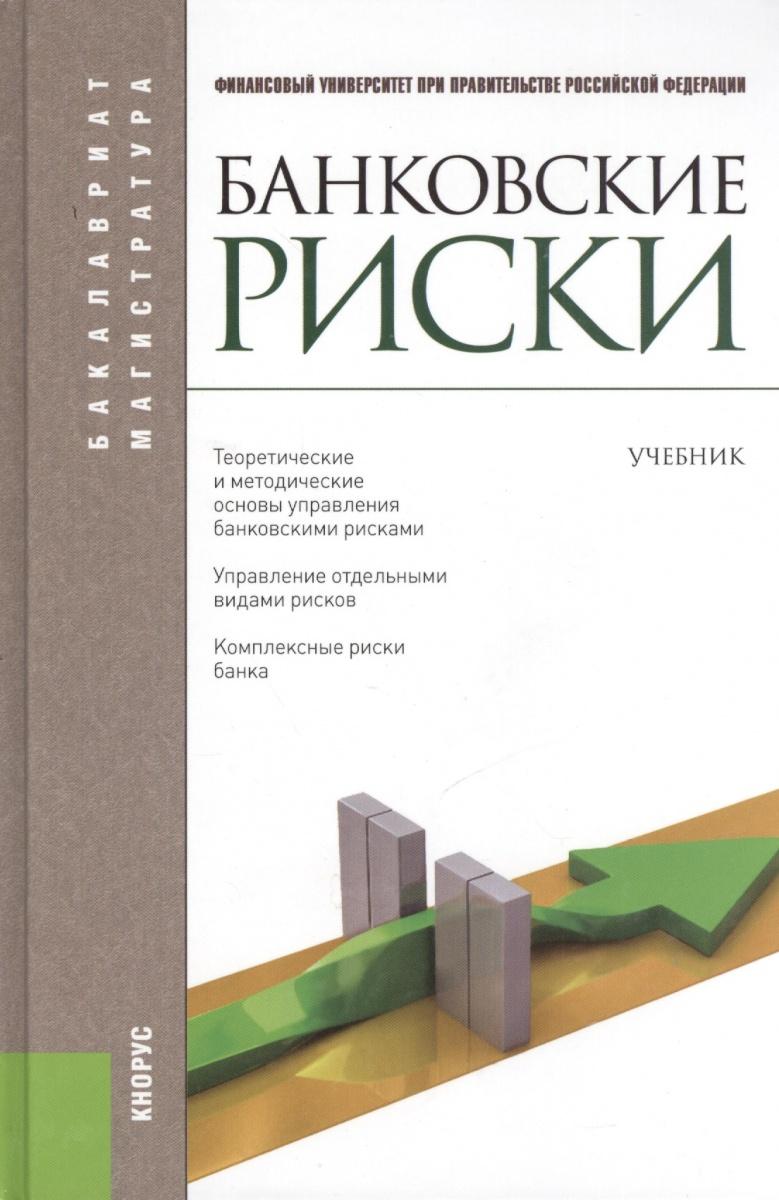 Лаврушин О., Валенцева Н. (ред.) Банковские риски: учебник. Третье издание, переработанное и дополненное